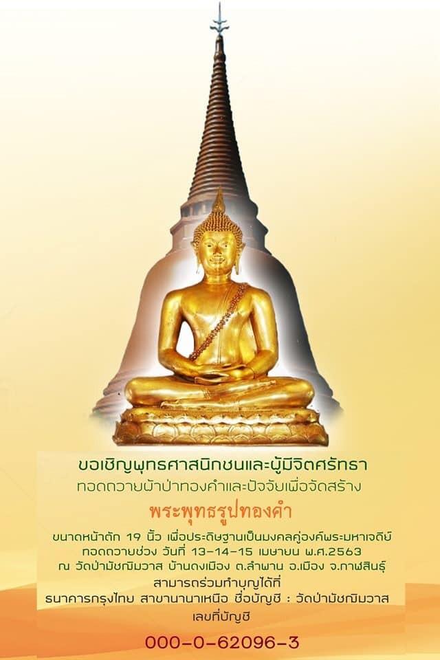 ขอเชิญร่วมสร้างพระพุทธรูปทองคำ ขนาดหน้าตัก 19 นิ้ว